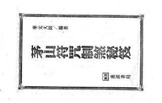 茅山符咒制煞秘芨.pdf