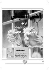 الحبس الاحتياطي وفق آخر التعديلات في القانون المصري.pdf
