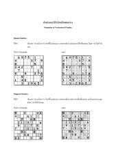 ex_sudokuชูโดกุ.pdf