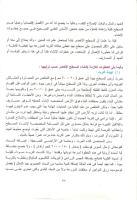 المسطحــات الخضــراء 2.pdf