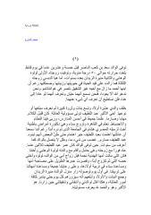 العائلة  -محمد الشارخ.pdf