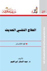 سلسلة عالم المعرفة ... العلاج النفسي الحديث , قوة للإنسان  -- عبد الستار إبراهيم.pdf