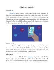 રિટેલ મેનેજમેન્ટ સોફ્ટવેર.pdf