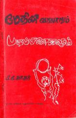 மே-தின-வரலாறும்-படிப்பினைகளும்.pdf